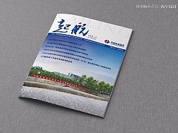 中国电建路桥 《起航》第2期 · 内刊设计 | 海空设计