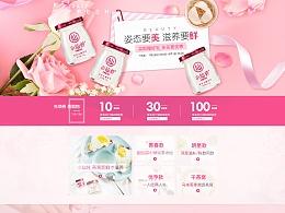 小仙炖活动页