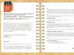 医学实验笔记,杂志页