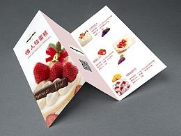草莓蛋糕三折页