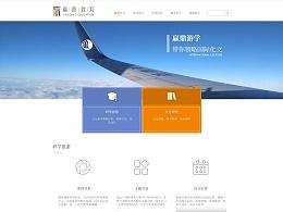 网页设计风格稿