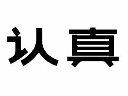 语录体—原创字体设计