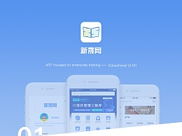 新晟网-Enterprise training app