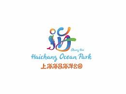 上海海昌海洋公园LOGO设计方案一