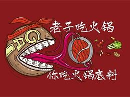中国有嘻哈 之 老子吃火锅你吃火锅底料  GAI