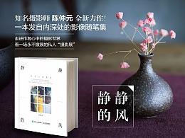 《静静的风》是一本发自陈仲元内心深处的影像随笔集