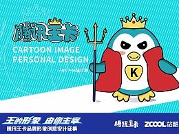 腾讯王卡卡通形象设计--胖小K