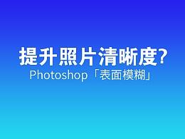 Photoshop「表面模糊」提升照片清晰度