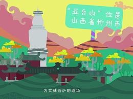 山西忻州城市旅游动漫版