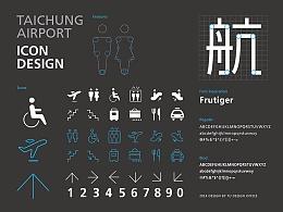 台中航空站识别系统提案设计