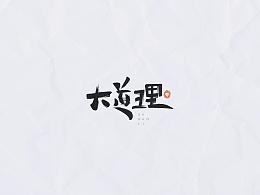中文字体尝试