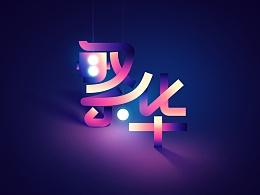 字体设计【第二回】