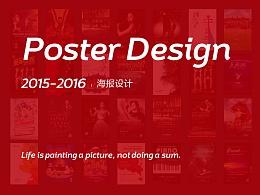 2015-2016海报设计 作品集
