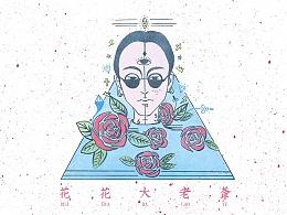 《花花大老爷》-复古/潮流/涂鸦