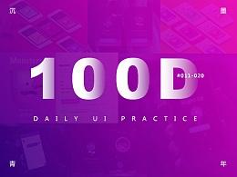 daily UI #011-020 QHY 每日一练