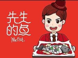 先生的鱼品牌卡通形象设计