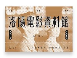 洛阳电影资料馆| Luoyang Film Archive