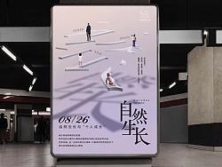 周练打卡——[自然生长] by WANGzh王昭涵