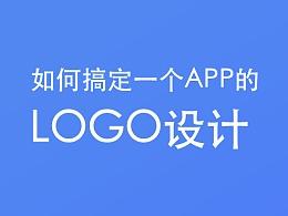 如何搞定一个APP的LOGO设计