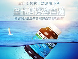 海外跨境电商平台澳佳宝原味深海鱼油APP端详情页