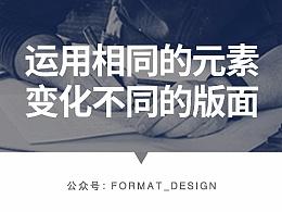 |版式设计|——运用相同的元素, 变化不同的版面