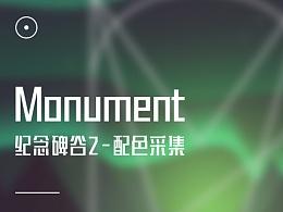 纪念碑谷2配色素材下载