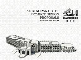 阿德拉尔酒店项目设计提案