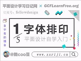 (1/5)自学平面设计,快速入门教程:字体排印篇