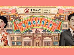 复古民国风  中国银行信用卡七夕推广插画
