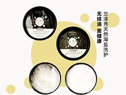 兰泽秀微商洗发海盐化妆品海报详情页包装设计平面产品