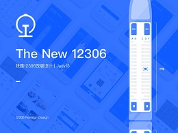 New 12306-全新概念设计
