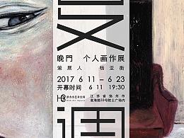 淮展览 | 《复调》——晚門 个人画作展