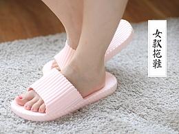 日式-拖鞋