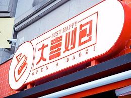 大喜刈包   品牌形象塑造 新中式小吃
