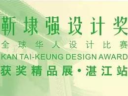 靳埭强设计奖2016巡展【湛江站】及靳叔+蔡仕伟讲座预告