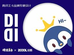 腾讯王卡品牌形象设计—帝帝