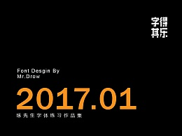 字得其乐/字体设计/2017年1月