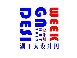 湖南工业大学设计周