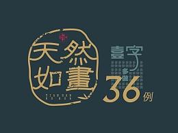 """汉字寻芳5  一字多做之""""天然如画""""36例"""