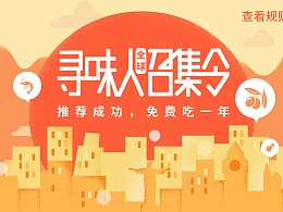 京东生鲜-东家菜-寻味人全球召集令UI界面设计
