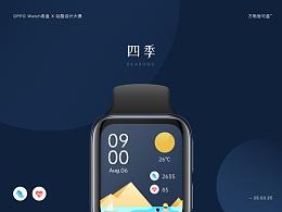 OPPO Watch表盘创意设计——四季