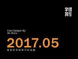 字得其乐/字体设计/2017年5月