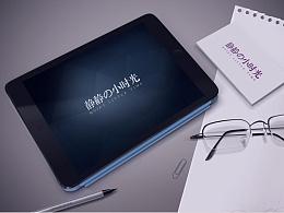 航妈旗下衍生字体logo注册商标