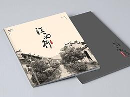 江西行画册