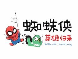 枪版蜘蛛侠