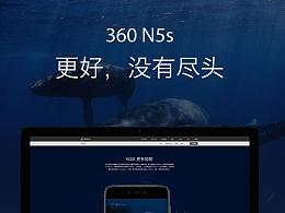 360 N5s 更好没有尽头