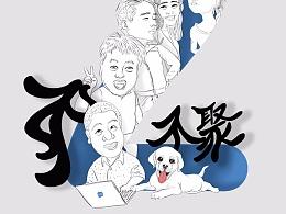 郑州聚意云互动2周年