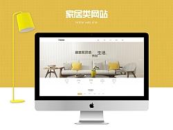 家居类网站