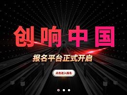 创响中国首页设计