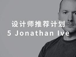 设计师推荐计划:5 Jonathan Ive